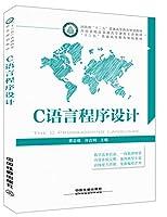"""""""十三五""""普通高等教育规划教材:C语言程序设计"""