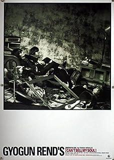 GYOGUN REND'S ギョガン・レンズ B2ポスター (1S02015)