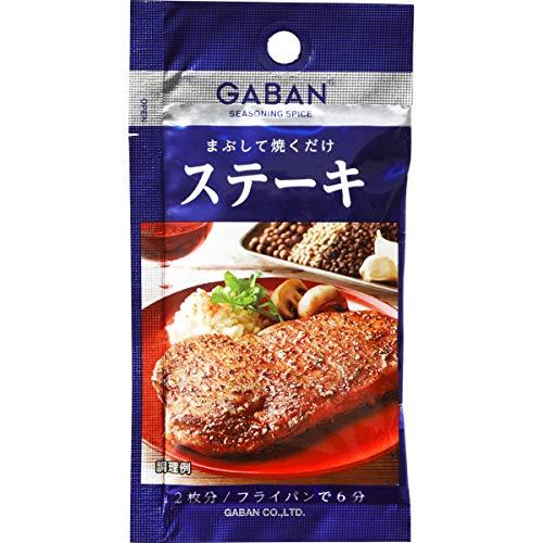 ハウス ギャバン シーズニングステーキ 1セット(10個)