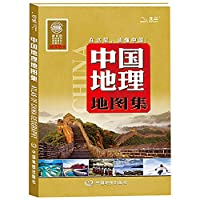 2012 Geographic Maps (soft hardcover)