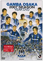 ガンバ大阪 2007シーズンイヤーDVD