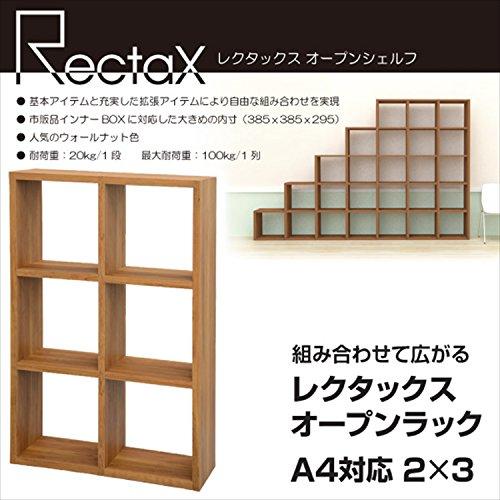 エイ・アイ・エス『レクタックスシリーズオープンラック』