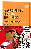 なぜ大谷翔平はメジャーを沸かせるのか (NHK出版新書 579)