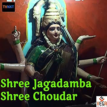 Shree Jagadamba Shree Choudamma Kaapadamma
