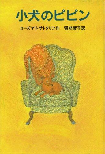 小犬のピピン (せかいのどうわシリーズ)