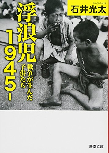 浮浪児1945‐: 戦争が生んだ子供たち (新潮文庫)の詳細を見る