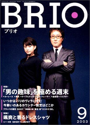 BRIO 2003 9月号 ―特集 「男の趣味」を極める週末