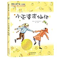 International Award fiction phonetic version - remember little witch Immortality(Chinese Edition)