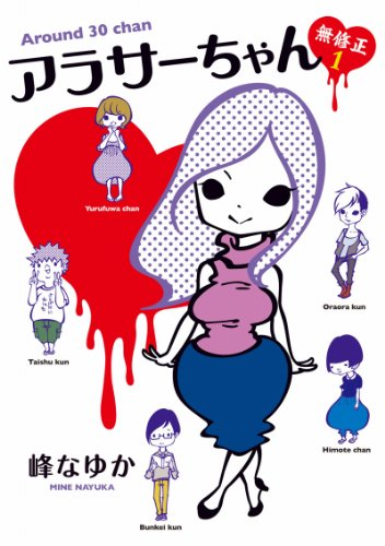 アラサーちゃん 無修正1 (SPA!コミックス)