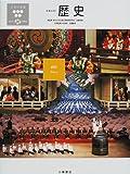 日本の楽器日本の音〈5〉歴史