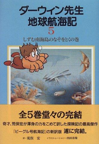 ダーウィン先生地球航海記〈5〉しずむ南海島のなぞをとくの巻の詳細を見る