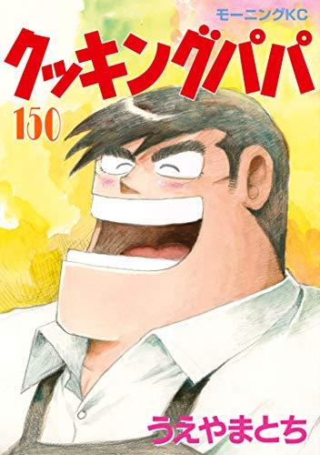 クッキングパパ 第01-150巻