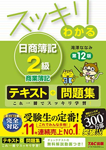 スッキリわかる 日商簿記2級 商業簿記 第12版 [テキスト&問題集] (スッキリわかるシリーズ)