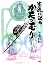 Snail to talk to students (1999) ISBN: 4887376782 [Japanese Import]