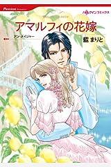 アマルフィの花嫁 (ハーレクインコミックス) Kindle版