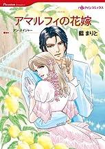 表紙: アマルフィの花嫁 (ハーレクインコミックス)   藍 まりと
