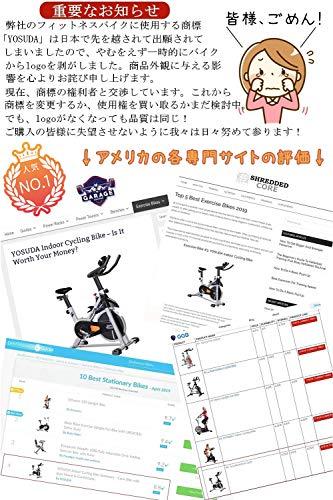 YOSUDA(ヨスダ)『スピンバイク』