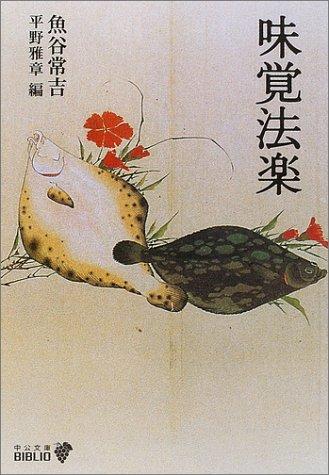 味覚法楽 (中公文庫)