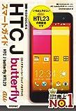 ゼロからはじめる au HTC J butterfly HTL23 スマートガイド