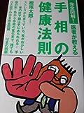 完全図解!医者が教える手相の健康法則 - 樫尾 太郎
