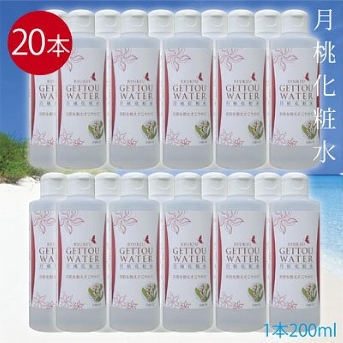 美肌 月桃水 月桃化粧水 20本(1本?200ml)