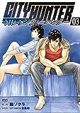 今日からCITY HUNTER 3巻 (ゼノンコミックス)