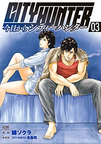 今日からCITY HUNTER 3巻 (ゼノンコミックス)の詳細を見る