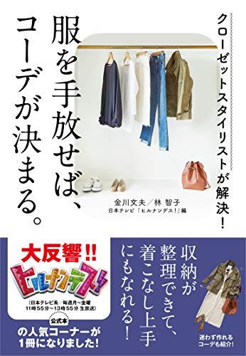 【日本テレビ「ヒルナンデス! 」公式本】クローゼットスタイリストが解決! 服を手放せば、コーデが決まる。