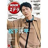 NHKウイークリーステラ 2020年 2/7号