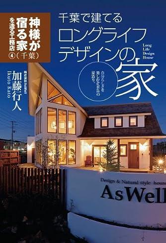 千葉で建てるロングライフデザインの家~自分らしさを楽しむAsWellの家造り。 (神様が宿る家を造る工務店4)