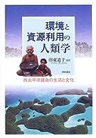 環境と資源利用の人類学