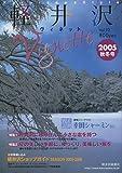 軽井沢ヴィネット2005秋冬号