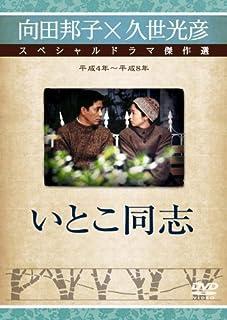 いとこ同志 [DVD]
