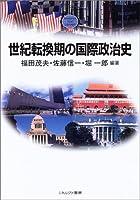 世紀転換期の国際政治史 (MINERVA TEXT LIBRARY)
