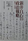 新井白石の政治戦略―儒学と史論