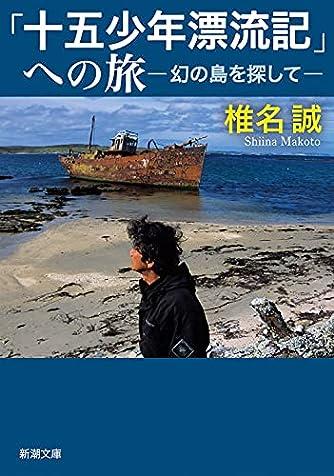 「十五少年漂流記」への旅 ―幻の島を探して (新潮文庫)