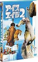 アイス・エイジ2 豪華2枚組特別編 爆笑どんぐり伝説ディスク付 (初回限定生産) [DVD]