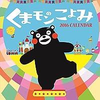 くまモンのこよみ 2016年 カレンダー 壁掛け