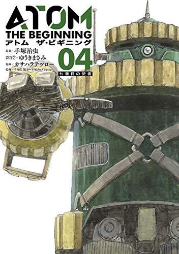 アトム ザ・ビギニング(4) (ヒーローズコミックス)
