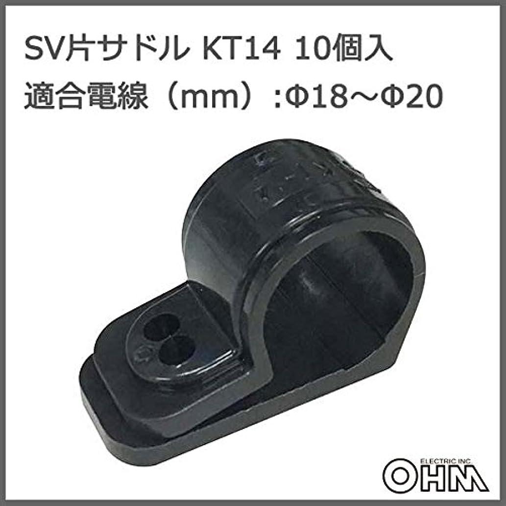 ストレンジャー虚栄心極めて重要なOHM SV片サドルKT14 10個 KT-14 10P 00-4266 オーム電機