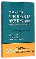 中国人民大学中国社会发展研究报告2014:走向社会治理的中国社会:全球视野与本土特质