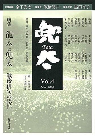 雑誌『兜太 Tota』 vol.4 〔特集・龍太と兜太――戦後俳句の総括〕