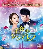 千年のシンデレラ~Love in the Moonlight~ BOX2<コンプリー...[DVD]