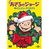 おさるのジョージ 早くこいこい、クリスマス [DVD]