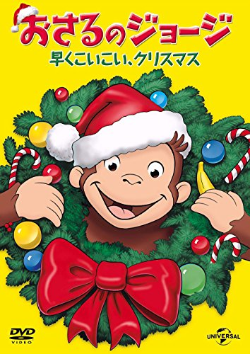 A Very Monkey Christmas [DVD-AUDIO]