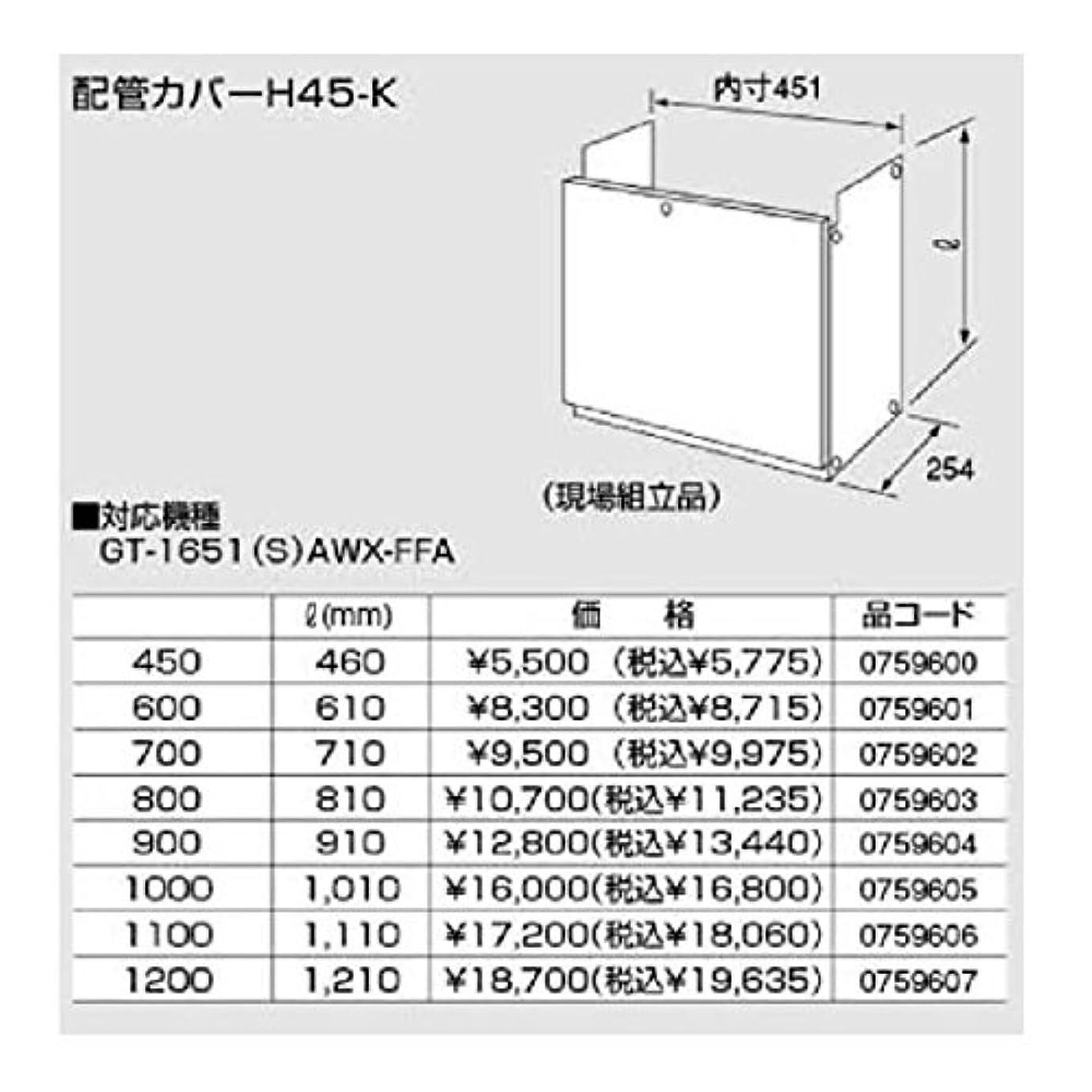 干渉キャッシュシンジケートノーリツ配管カバー【H45-K-1100】1110(0759606)【H45K1100】1110リットル(mm) 給湯器