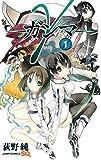 γ―ガンマ― 1 (ジャンプコミックス)