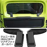 スズキジムニー JB64/JB74専用 リアデフォッガーカバー 保護カバー 内装アクセサリー ABS素材 取り付け簡単 右側用・左側用セット