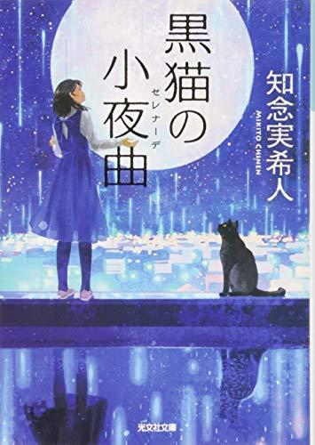 黒猫の小夜曲 (光文社文庫)