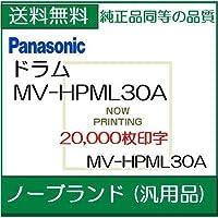 【いつものトナーショップ】【ノーブランド(汎用品)】MV-HPDR30A ドラムカートリッジ